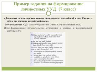 Пример задания на формирование личностных УУД (7 класс) «Дополните список при