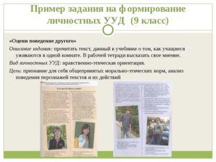 Пример задания на формирование личностных УУД (9 класс) «Оцени поведение друг
