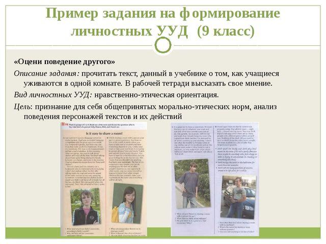 Пример задания на формирование личностных УУД (9 класс) «Оцени поведение друг...