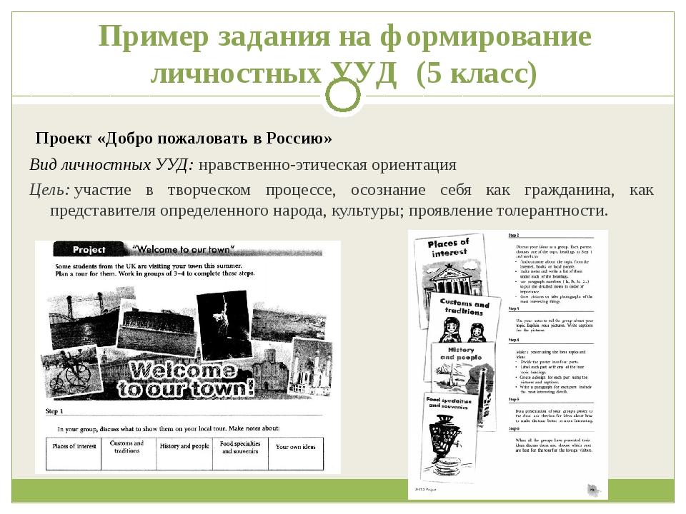 Пример задания на формирование личностных УУД (5 класс) Проект «Добро пожалов...