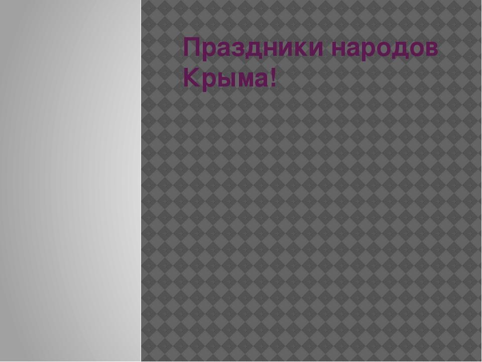 Праздники народов Крыма!