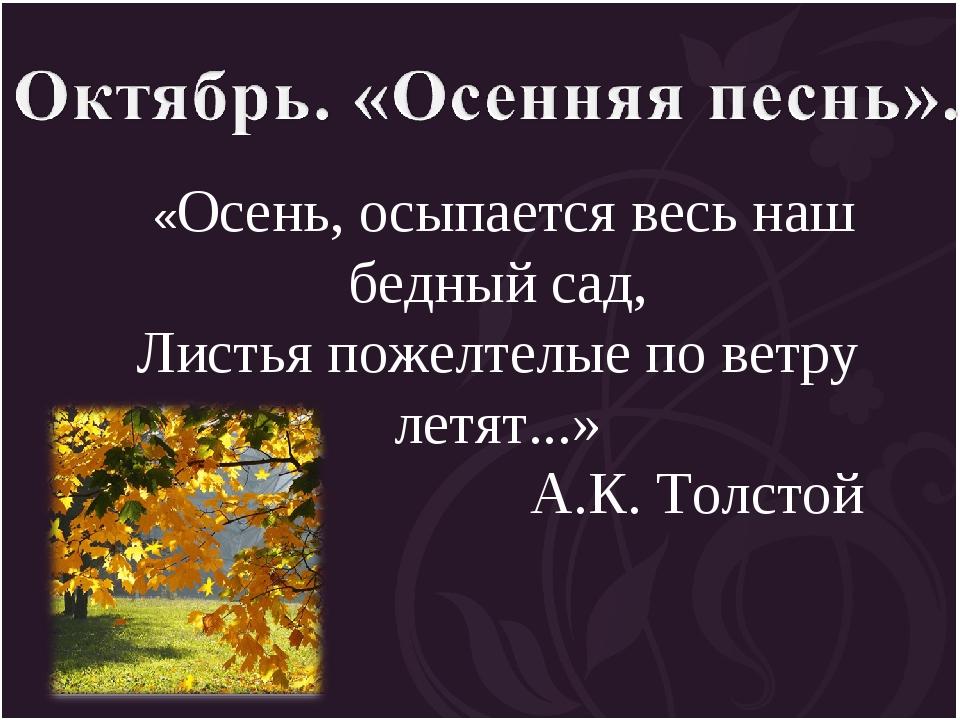 «Осень, осыпается весь наш бедный сад, Листья пожелтелые по ветру летят...»...