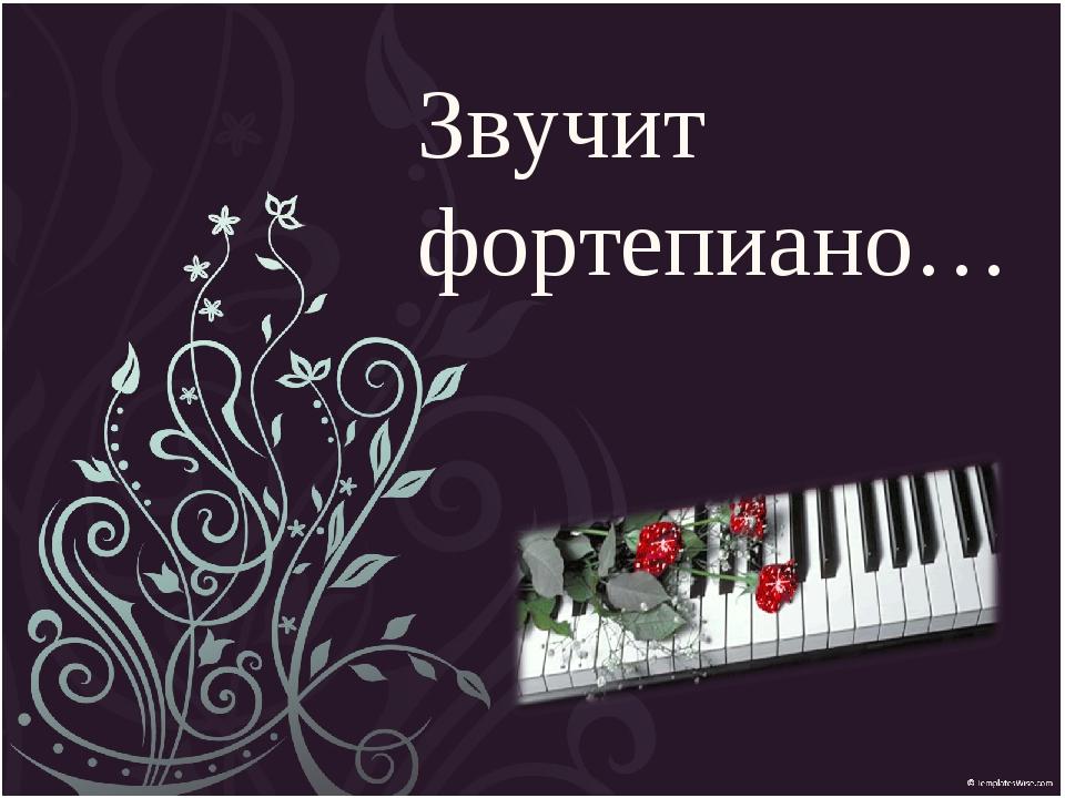 Звучит фортепиано…