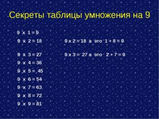 Секреты таблицы умножения на 9 9 х 1 = 9 9 х 2 = 18 9 х 2 = 18 а это 1 + 8 =