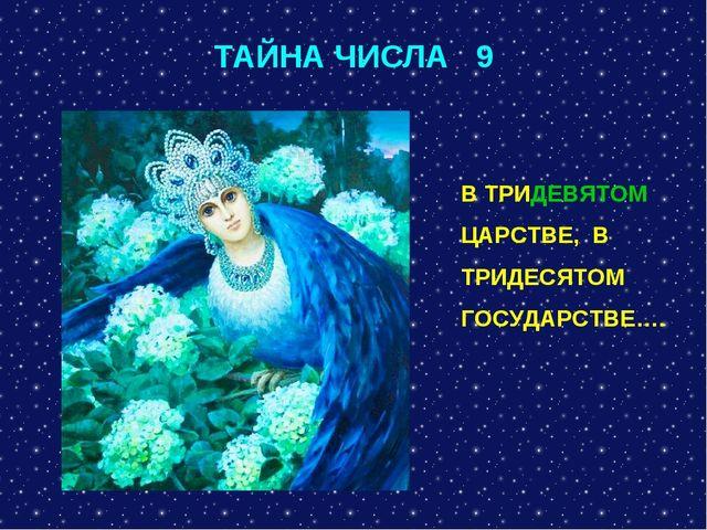 ТАЙНА ЧИСЛА 9 В ТРИДЕВЯТОМ ЦАРСТВЕ, В ТРИДЕСЯТОМ ГОСУДАРСТВЕ….