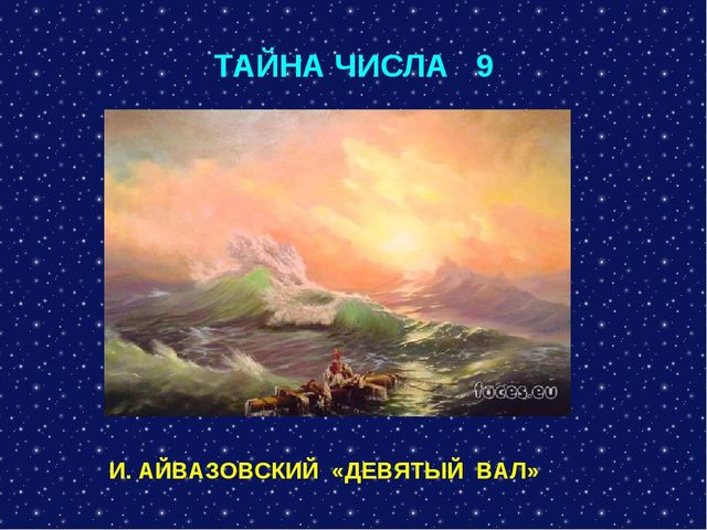 ТАЙНА ЧИСЛА 9 И. АЙВАЗОВСКИЙ «ДЕВЯТЫЙ ВАЛ»