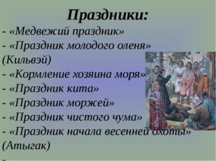 Праздники: - «Медвежий праздник» - «Праздник молодого оленя» (Кильвэй) - «Ко