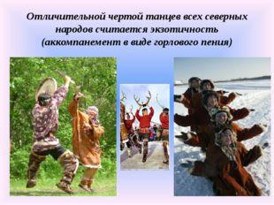 Отличительной чертой танцев всех северных народов считается экзотичность (акк