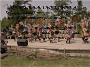 Музыкальные инструменты: Бубен – главный инструмент Севера. Он служит символ