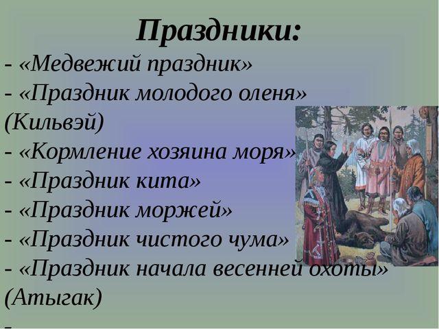 Праздники: - «Медвежий праздник» - «Праздник молодого оленя» (Кильвэй) - «Ко...