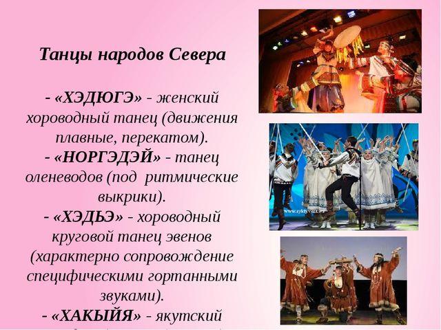 Танцы народов Севера - «ХЭДЮГЭ» - женский хороводный танец (движения плавные...