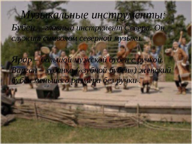 Музыкальные инструменты: Бубен – главный инструмент Севера. Он служит символ...