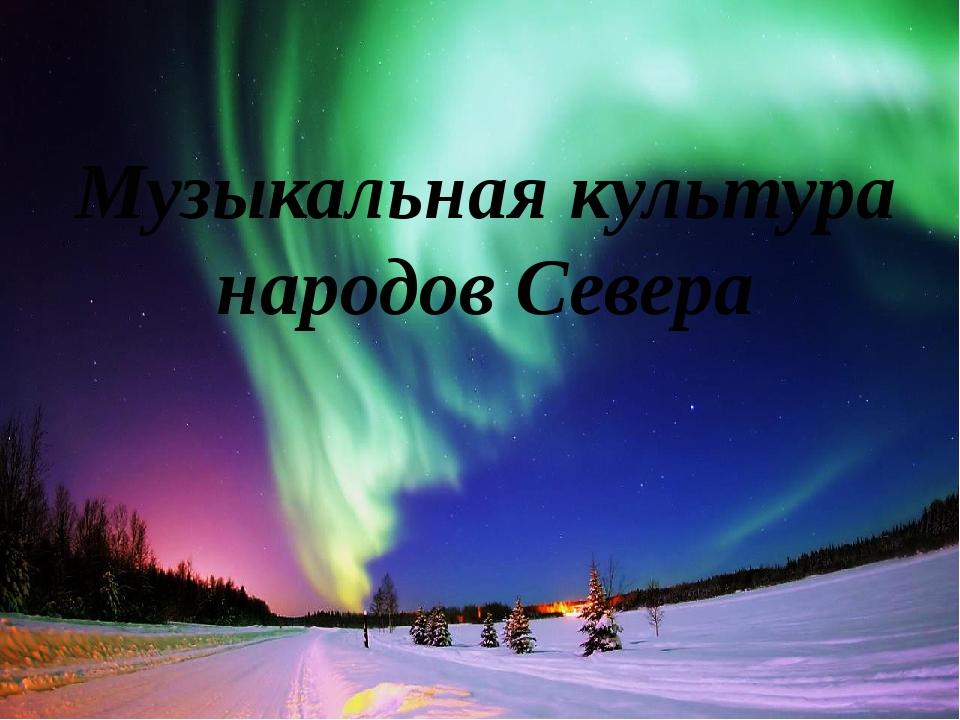 Музыкальная культура народов Севера