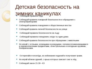 Детская безопасность на       зимних каникулах  Соблюдай правила ПДД  Соблю