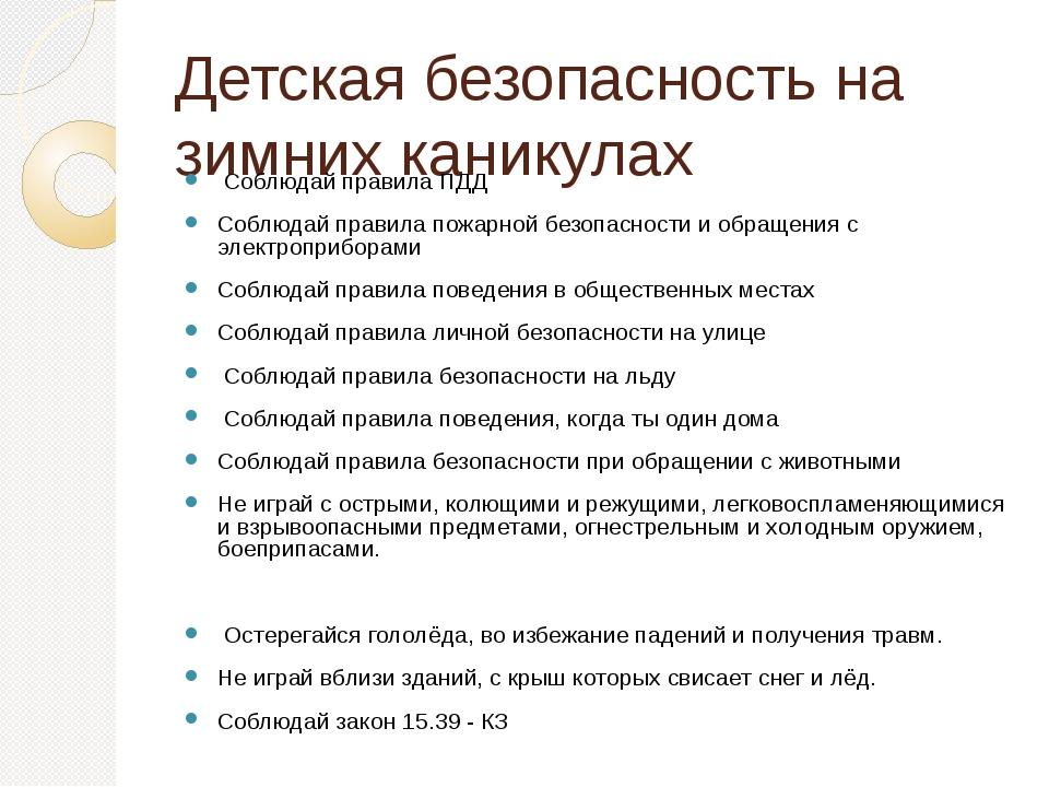 Детская безопасность на       зимних каникулах  Соблюдай правила ПДД  Соблю...