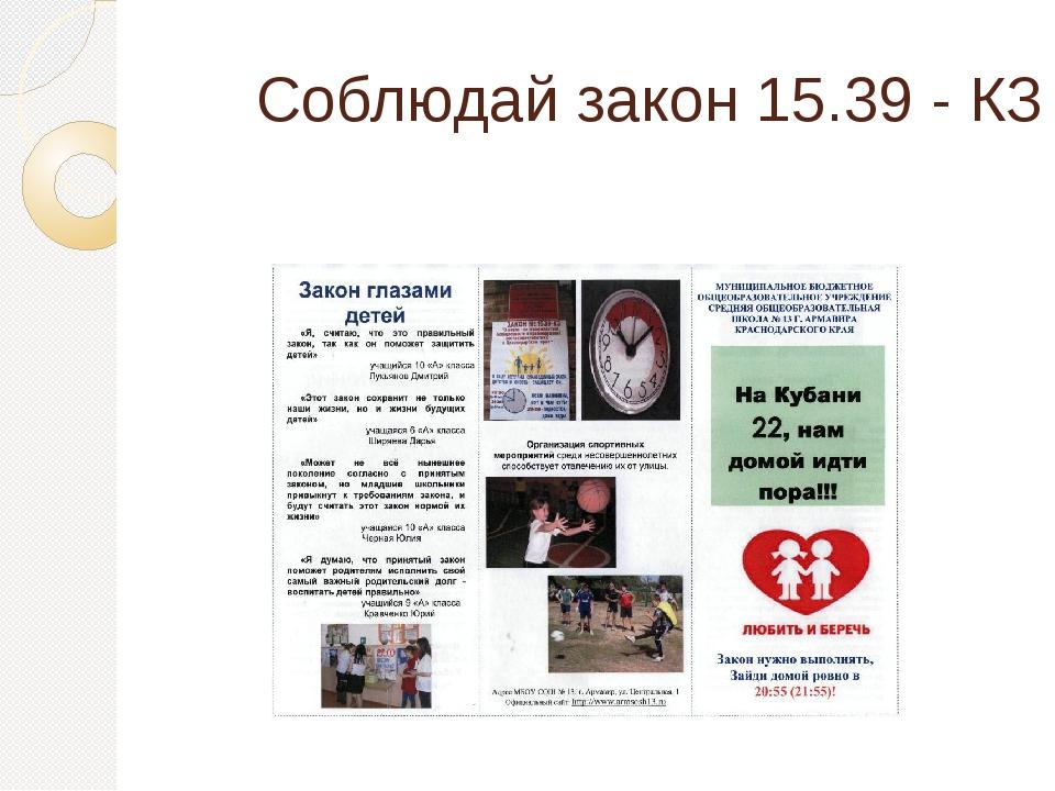 Соблюдай закон 15.39 - КЗ