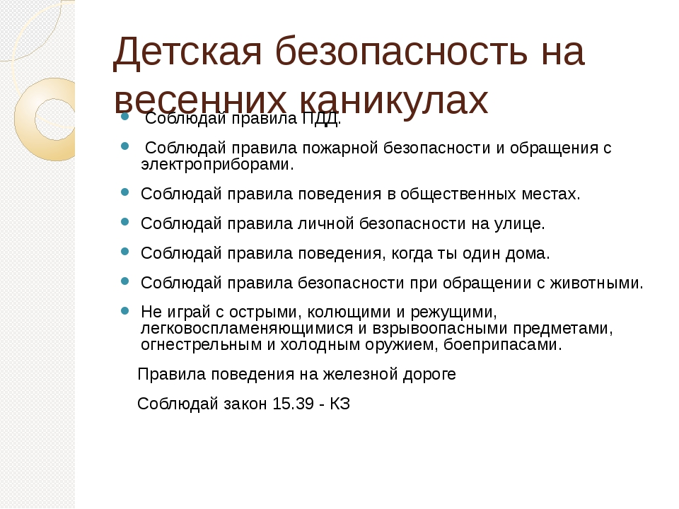 Детская безопасность на весенних каникулах  Соблюдай правила ПДД.  Соблюдай...