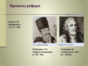 Проекты реформ Реформы А.Л. Ордина-Нащокина (с. 95—96) Реформы В. Голицына (с