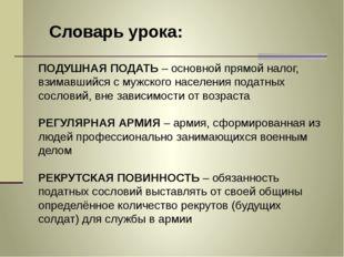 Идеи Юрия Крижанича Выступал за введение в России европейской системы образов