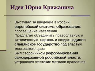 Основные проблемы развития России к концу XVII века Отставание России от евро