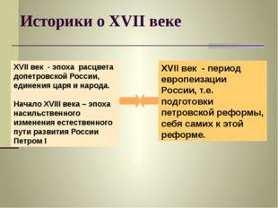 Историки о XVII веке XVII век - эпоха расцвета допетровской России, единения