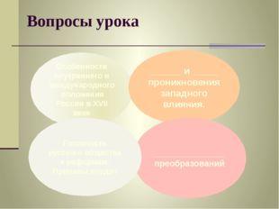 Вопросы урока Особенности внутреннего и международного положения России в XVI