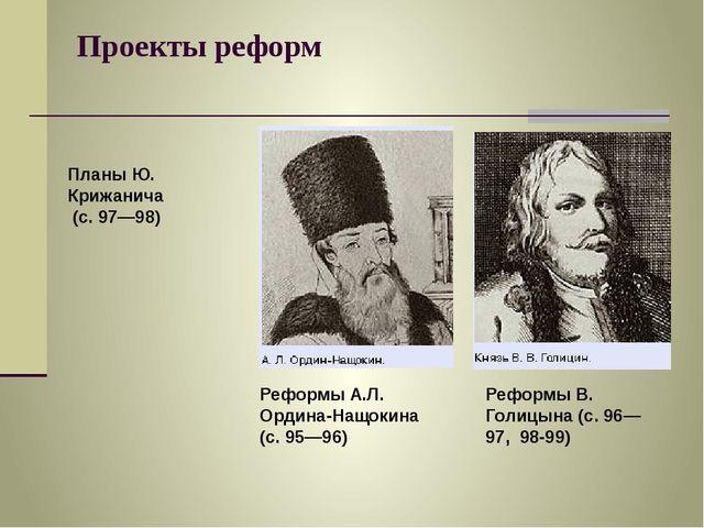 Проекты реформ Реформы А.Л. Ордина-Нащокина (с. 95—96) Реформы В. Голицына (с...