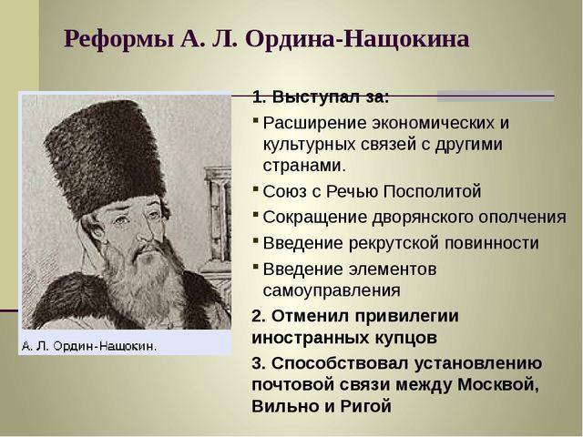 Реформы А. Л. Ордина-Нащокина 1. Выступал за: Расширение экономических и куль...
