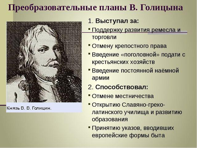 Преобразовательные планы В. Голицына 1. Выступал за: Поддержку развития ремес...