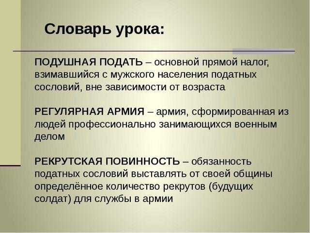 Идеи Юрия Крижанича Выступал за введение в России европейской системы образов...