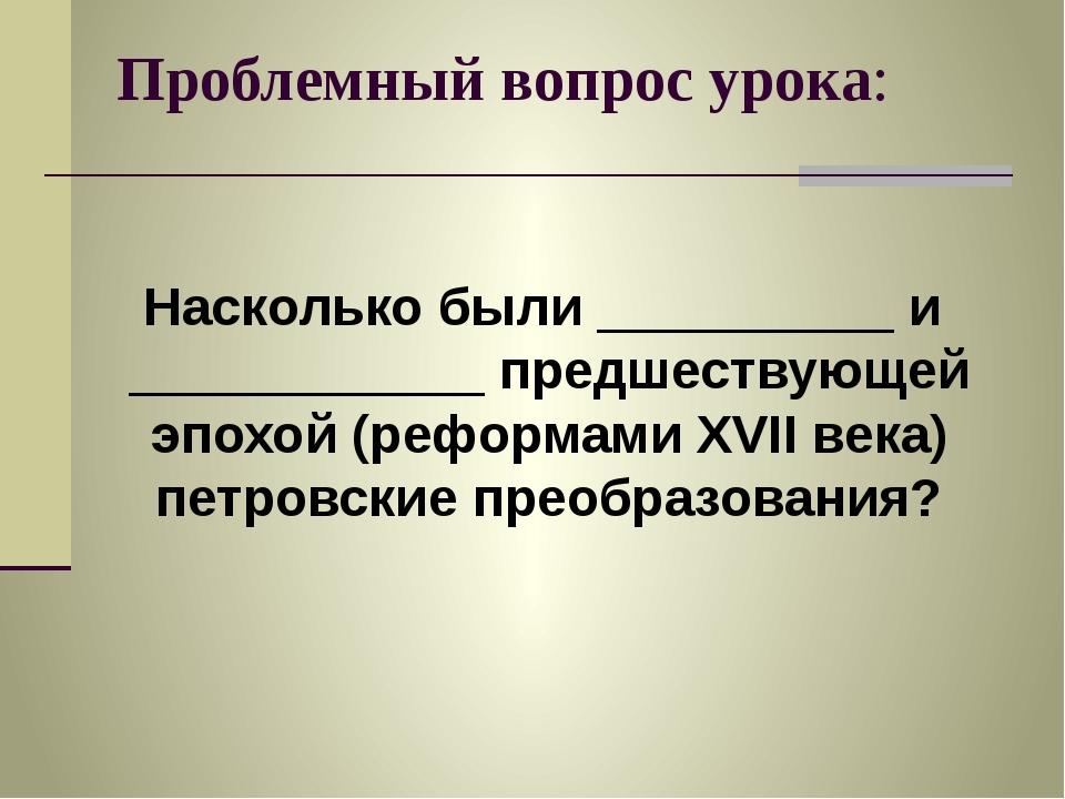 Проблемный вопрос урока: Насколько были __________ и ____________ предшествую...