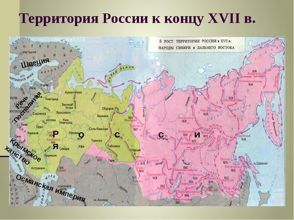 Территория России к концу XVII в. Османская империя Швеция Р о с с и я Речь П...