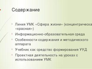 Содержание Линия УМК «Сфера жизни» (концентрическая, «красная») Информационно