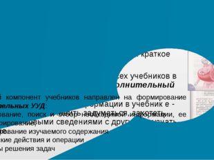 Текстовый компонент Текстовый компонент представлен основным, и дополнительны