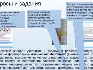 Используя материал учебника, составьте круговую диаграмму «Состав плазмы кров