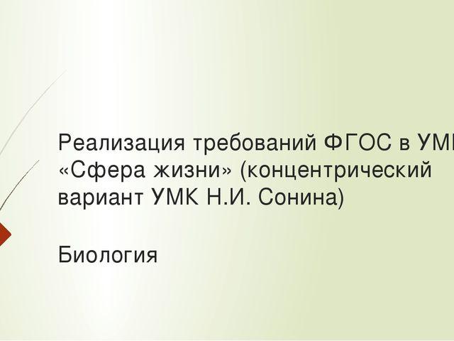 Реализация требований ФГОС в УМК «Сфера жизни» (концентрический вариант УМК Н...