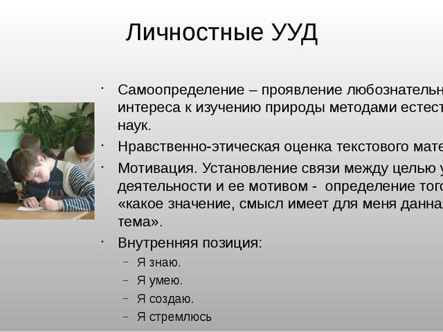 Личностные УУД Самоопределение – проявление любознательности и интереса к изу...