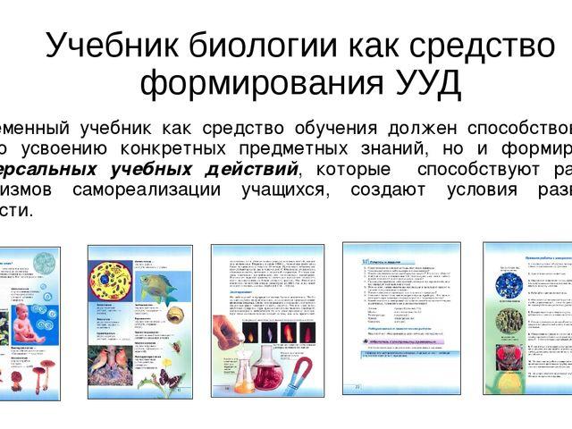 Учебник биологии как средство формирования УУД Современный учебник как средст...