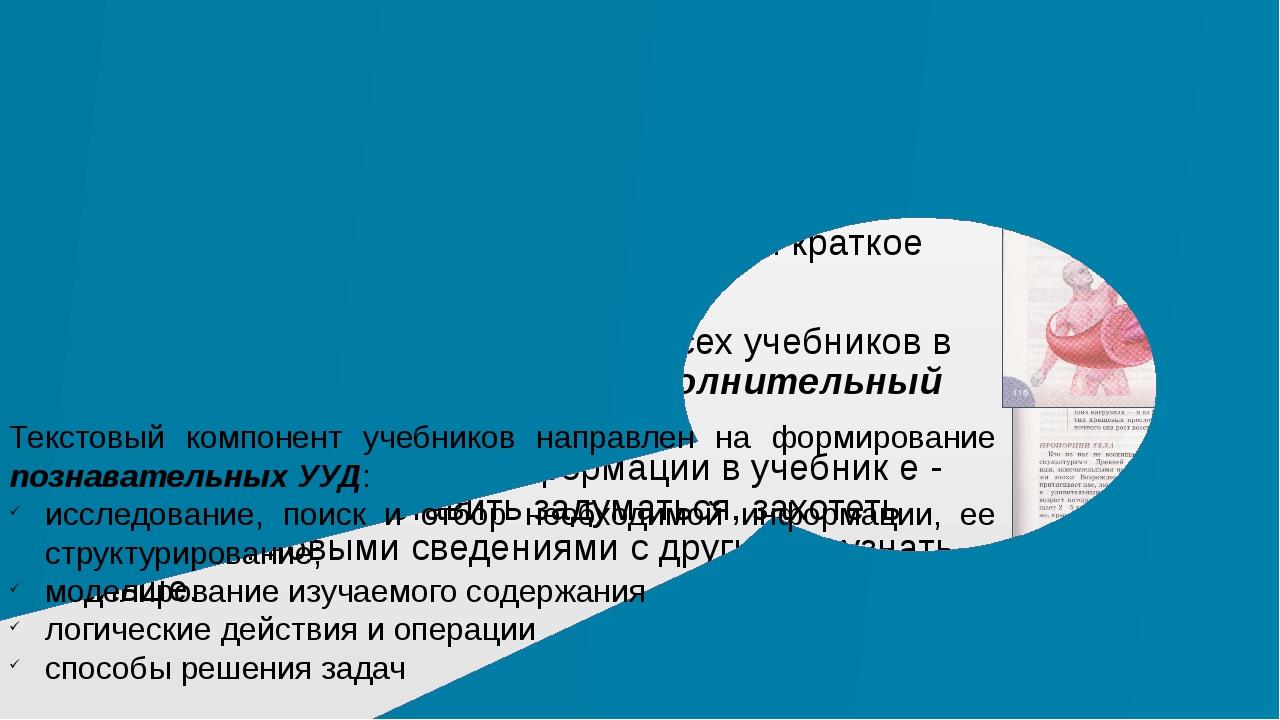 Текстовый компонент Текстовый компонент представлен основным, и дополнительны...