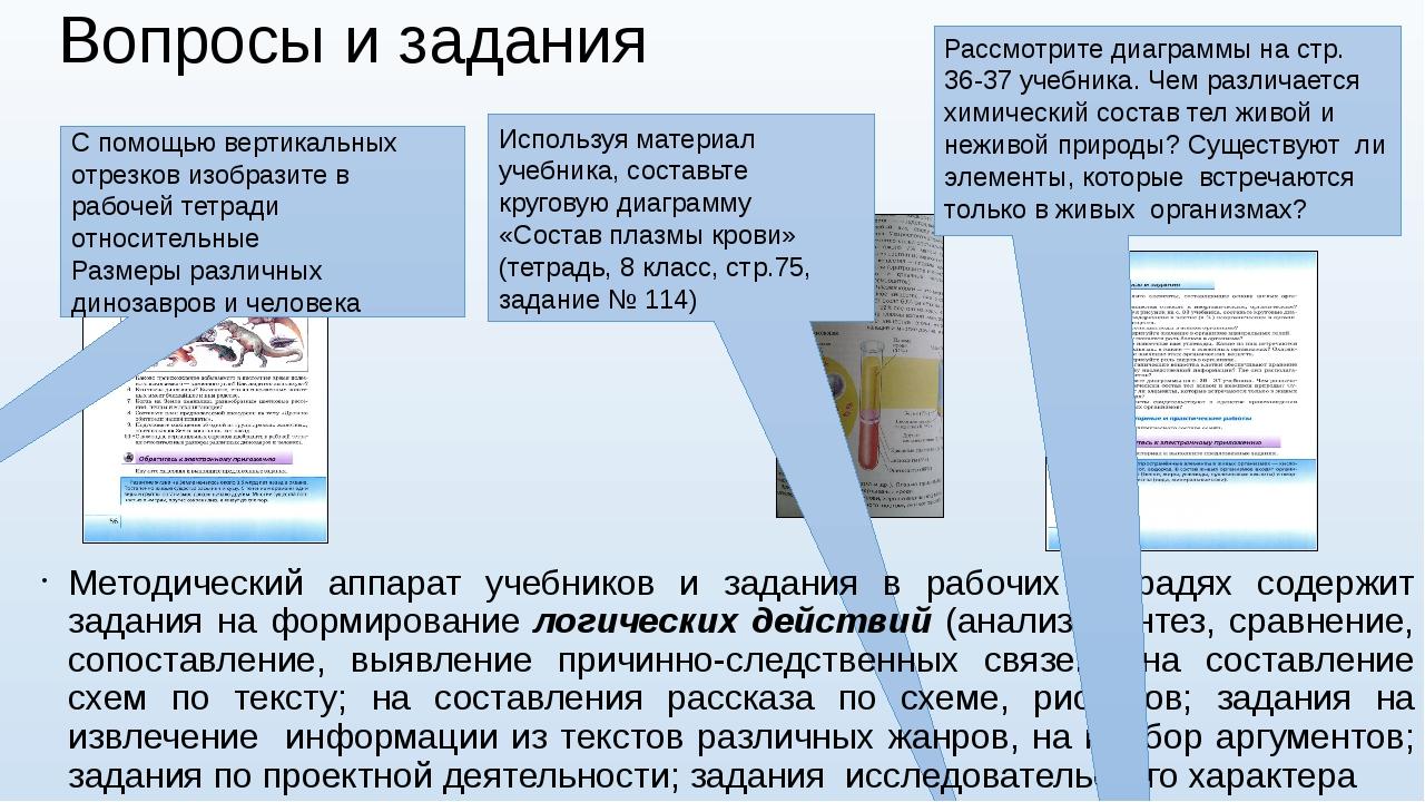 Используя материал учебника, составьте круговую диаграмму «Состав плазмы кров...