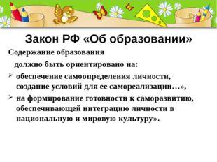 Закон РФ «Об образовании» Содержание образования должно быть ориентировано на