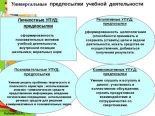 Универсальные предпосылки учебной деятельности Личностные УПУД: предпосылки Р
