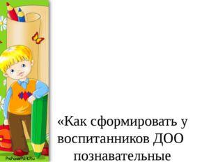 «Как сформировать у воспитанников ДОО познавательные универсальные учебные д