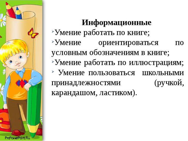 Информационные Умение работать по книге; Умение ориентироваться по условным о...