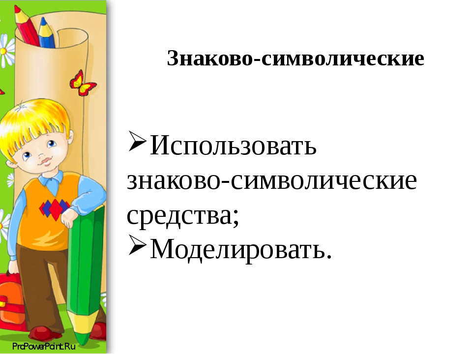Знаково-символические Использовать знаково-символические средства; Моделирова...