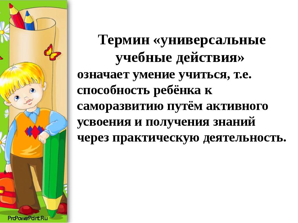 Термин «универсальные учебные действия» означает умение учиться, т.е. способн...
