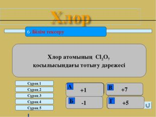 6. Білім тексеру Б Г Вопрос 1 Б Г Хлор атомындағы энергетикалық деңгей саны е