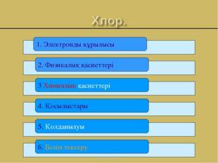 www.testent.ru 1. Электронды құрылысы 2. Физикалық қасиеттері 3 Химиялық қаси