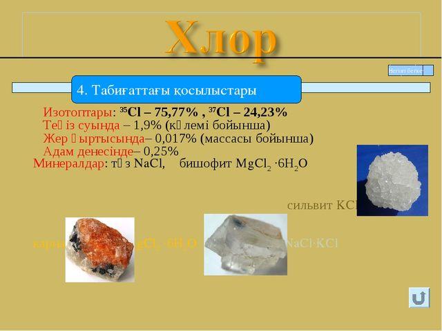 Изотоптары: 35Cl – 75,77% , 37Cl – 24,23% Теңіз суында – 1,9% (көлемі бойынш...