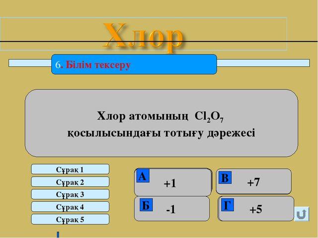 6. Білім тексеру Б Г Вопрос 1 Б Г Хлор атомындағы энергетикалық деңгей саны е...